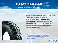 Шина   8.25-20(240-508) ИК-6АМ, 10 нс