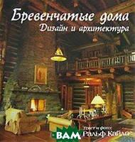 Ральф Кайло Бревенчатые дома. Дизайн и архитектура