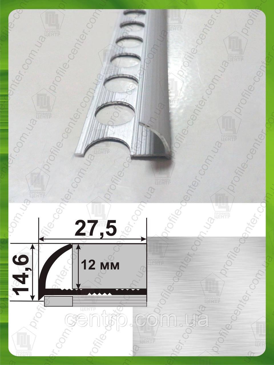 Уголок для плитки до 12 мм - НАП 12 БП, L-2,7м