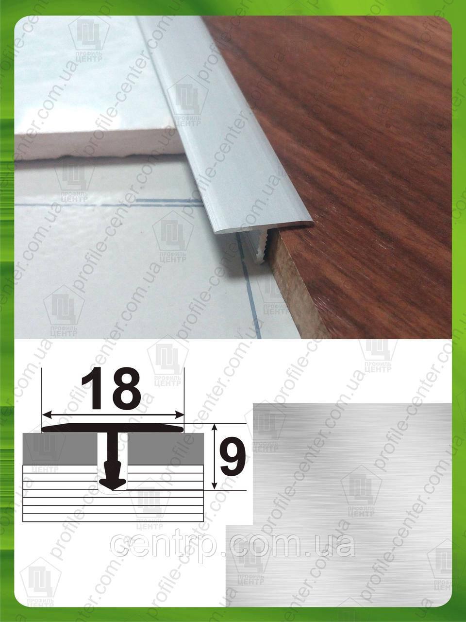 Т-образный профиль для плитки АТ-18.БП, L-2,7м.