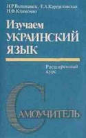 Выхованец, И. Р. ; Карпиловская, Е. А. ; Клименко, Н. Ф.  Изучаем украинский язык