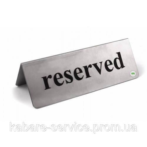 """Табличка """"RESERVED"""" (нержавеющая сталь)"""