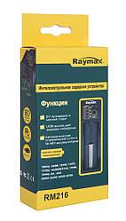 Интеллектуальное зарядное устройство для аккумуляторов АА/ААА Raymax RM-216 + USB PowerBank
