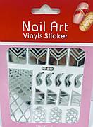 Трафарет для дизайна ногтей (серебро)  412