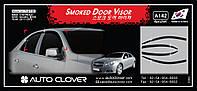 Дефлекторы окон Auto Clover  AC A142, фото 1