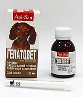 Гепатовет-суспензія для собак 50 мл Апі сан