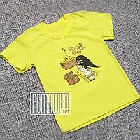 Детская футболка для мальчика р. 110-116 ткань КУЛИР-ПИНЬЕ 100% тонкий хлопок ТМ Ромашка 4658 Желтый