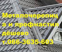Профнастил для крыши 55 грн.м.
