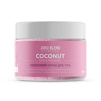 Кокосовый скраб для тела Pink Mood, 200 гр