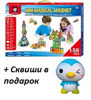 Конструктор магнитный Mini magical magnet 158 детали