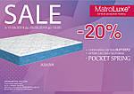 Матрас Азалия от Matroluxe - 20%