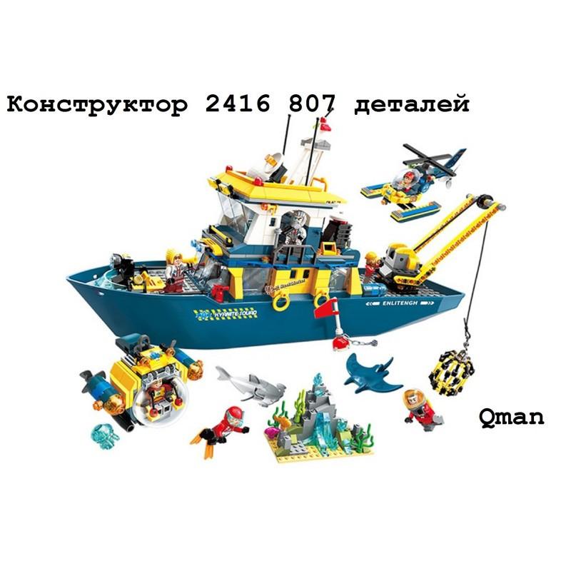 """Конструктор """"Научно Исследовательское судно Дельта с батискафом"""" Qman 2416 807 деталей"""