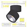 Светодиодный LED светильник Feron AL541 14W 4000K 1190Lm акцентный черный