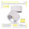 Светодиодный LED светильник Feron AL541 14W 4000K 1190Lm акцентный белый