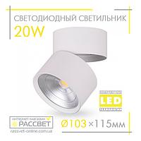 Світлодіодний LED світильник Feron AL541 20W 4000K 1700Lm акцентний білий