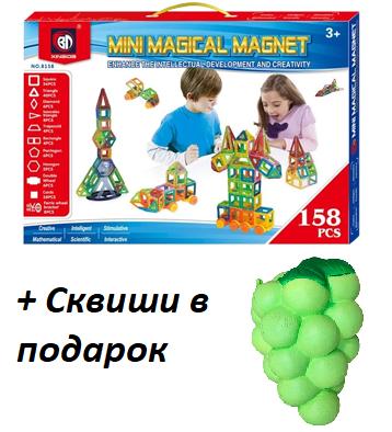 Конструктор магнитный Mini magical magnet 158 дет.