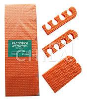 Распорки для педикюра (разделитель для пальцев) Оранжевые