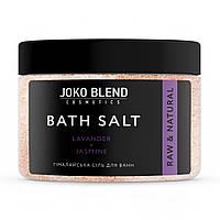 Гималайская соль для ванн Лаванда-Жасмин, 400 гр