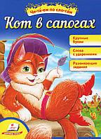 Читаем по слогам. Кот в сапогах - Шарль Перро (9789669136060)