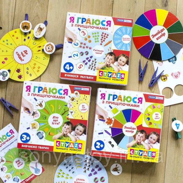 Я граюся з прищіпочками. Вчимося рахувати. Вивчаємо кольори. Вивчаємо тварин