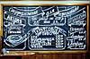 Доска для рисования мелом для кафе  600х420 мм Меню для кафе, заведения. Рекламное меню, меловая доска меню, фото 2