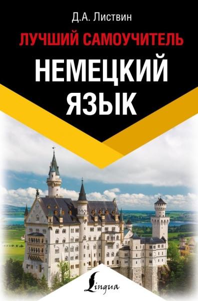 Д. А. Листвин. Немецкий язык. Лучший самоучитель