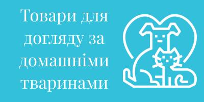 Товари для догляду за домашніми тваринами