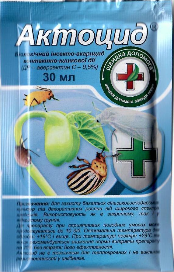 Инсектицид Актоцид 30мл (лучшая цена купить оптом и в розницу)
