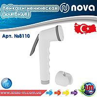 Лейка гигиеническая для биде белая NOVA (8110)