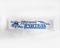 """Лента на выпускной """"Первый учитель"""" (""""Перший вчитель"""") белая"""