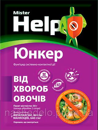 Фунгицид Юнкер 50 гр. Mister Help Агросвера
