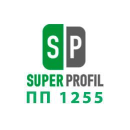 ПП 1255