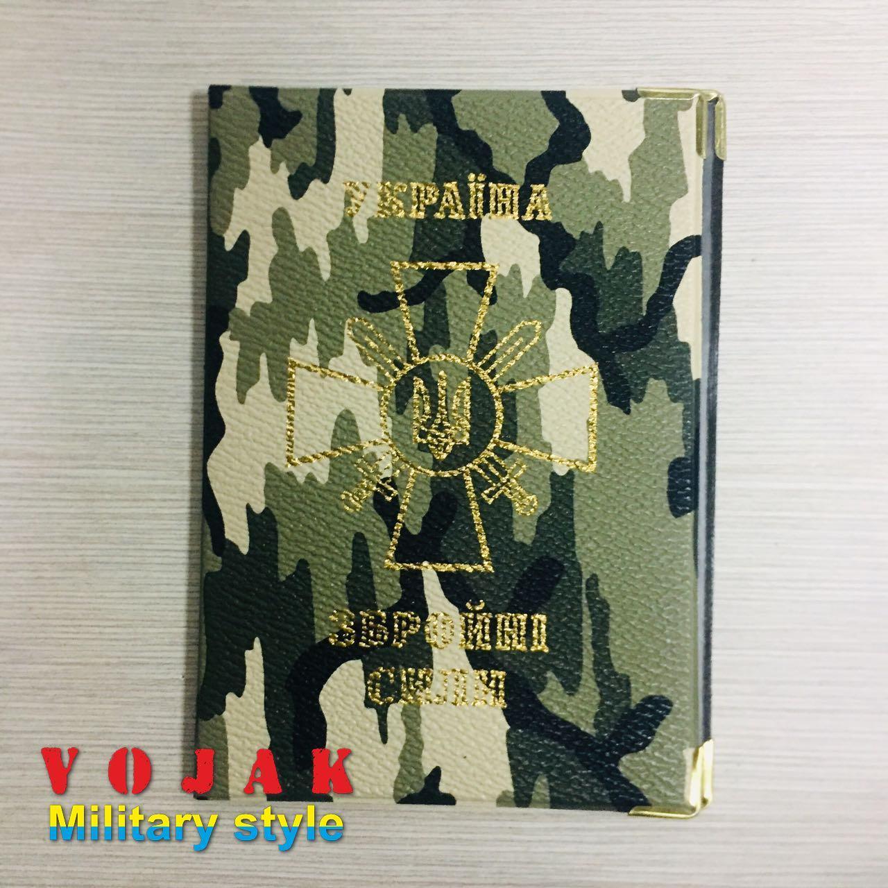 """Обложка военного билета """"Збройні Сили""""  камуфляж"""