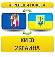 Переезды HoReCa из Киева по Украине!