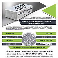 Блоки полистиролбетонные, D500.