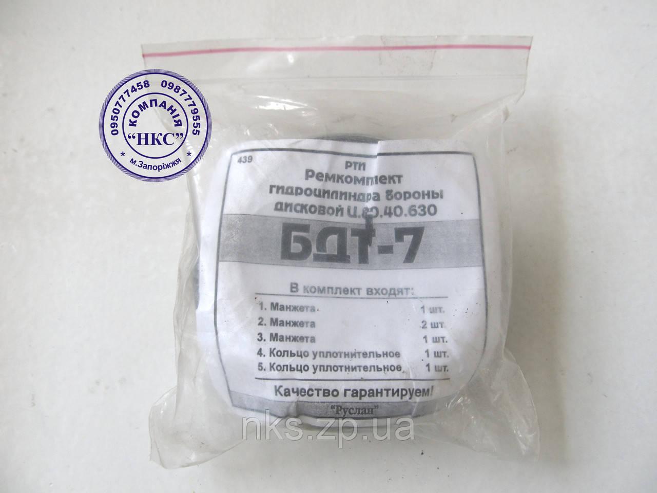 Ремонтный комплект гидроцилиндра бороны (Ц80.50) БДТ-7.