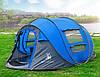 Автоматическая туристическая водонепроницаемая палатка / тент для кемпинга 3-4 чел., фото 6