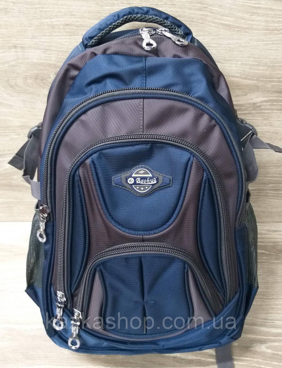 Школьный прочный, усиленный рюкзак Baohua, на несколько отделов, широкая молния, S-образные лямки, 28х43 см