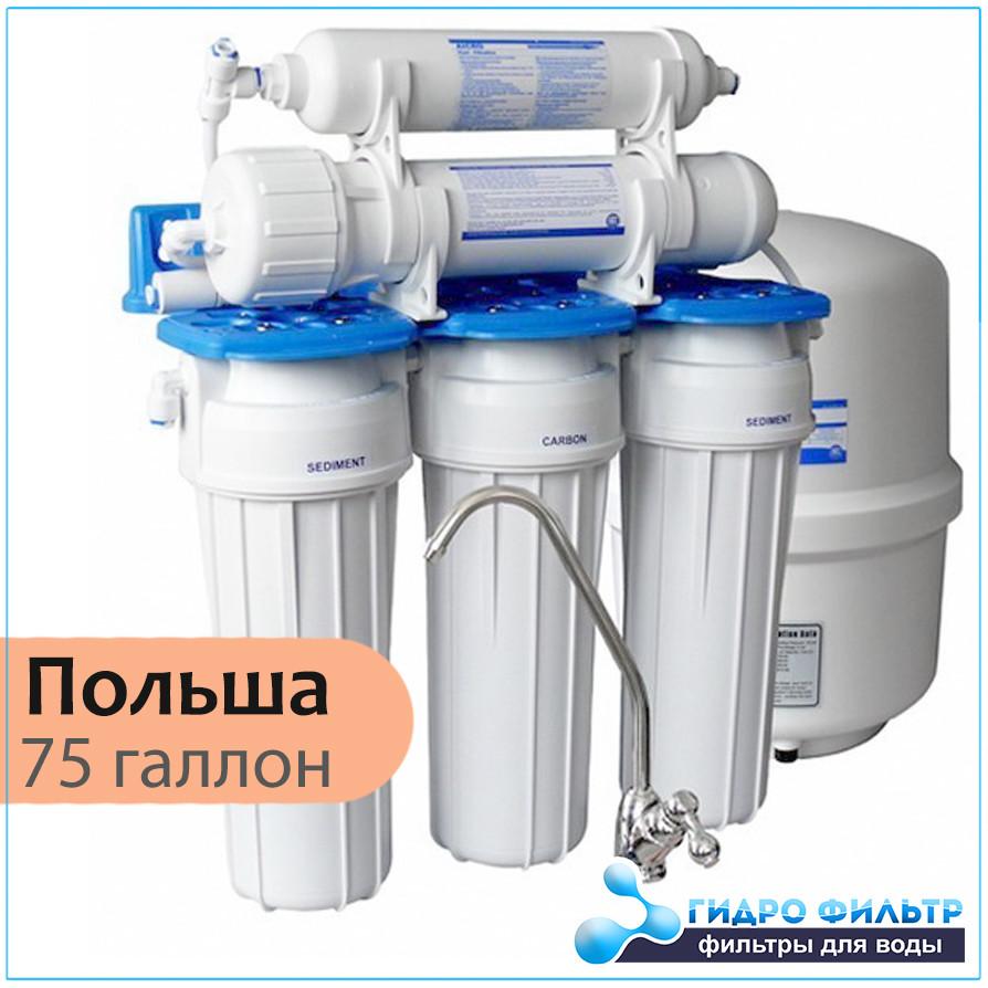 Обратный осмос Aquafilter ГОЛУБАЯ ЛАГУНА 5 New (Польша)