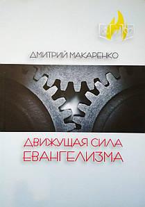 Рушійна сила євангелізму Дмитро Макаренко