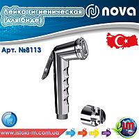 Лейка гигиеническая для биде белаяхром NOVA (8113)