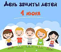 До -40% ко Дню защиты детей!