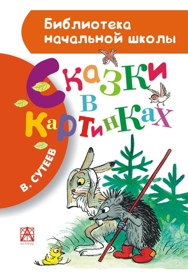 """В. Сутеев """"Сказки в картинках"""""""