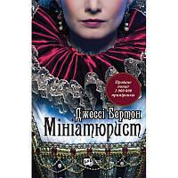 Книга роман Мініатюрист Джессі Бертон