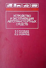 ПІДРУЧНИК ВОДІЯ ПРИСТРІЙ І ЕКСПЛУАТАЦІЯ АВТОТРАНСПОРТНИХ ЗАСОБІВ