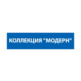 "Коллекция ""МОДЕРН"""
