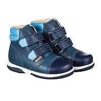 Ортопедические демисезонные ботинки для детей Memo Alex 3CH Синие р. 22-31
