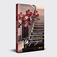 Книга Будинок орхідей Люсінда Райлі