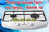 Жиклёр-форсунка для настольной газовой плиты Грета, фото 3