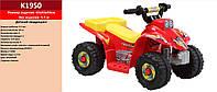 Электрический квадроцикл K1950 Красный